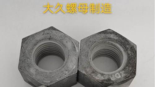 大久紧固件带你了解钢结构螺母生产工艺!