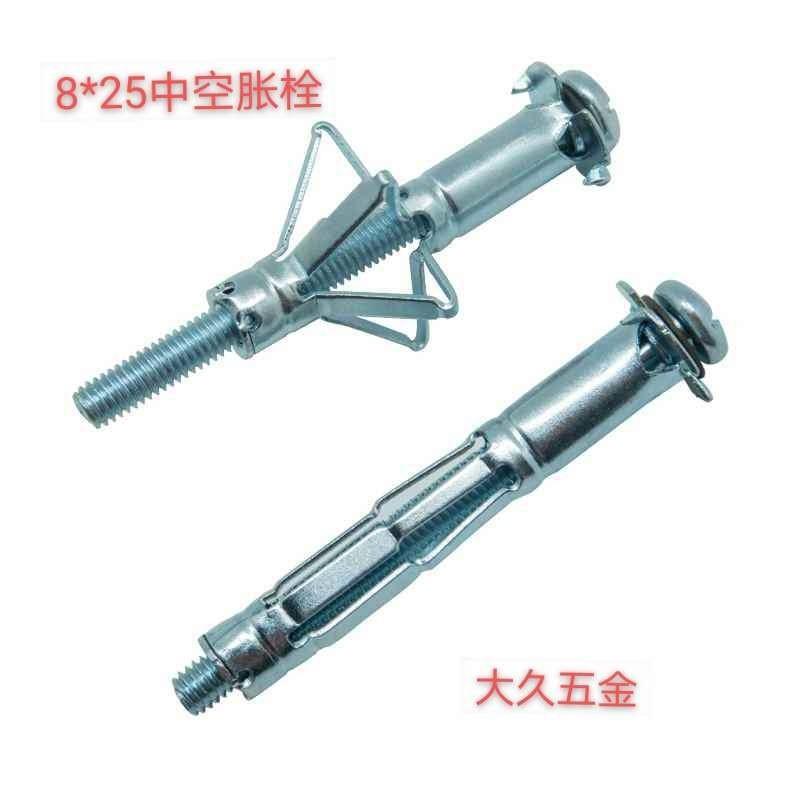 国标中空壁虎锚栓|轻体墙专用膨胀螺丝