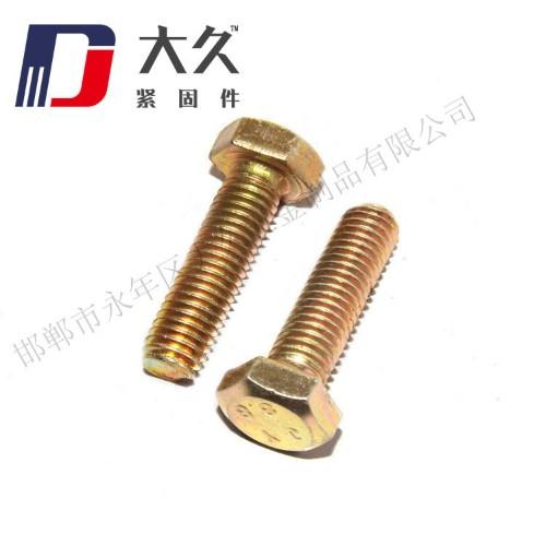 4.8级GB30镀彩锌六角螺栓