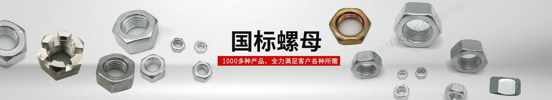 大久国标螺母,1000多种产品,全力满足客户各种所需