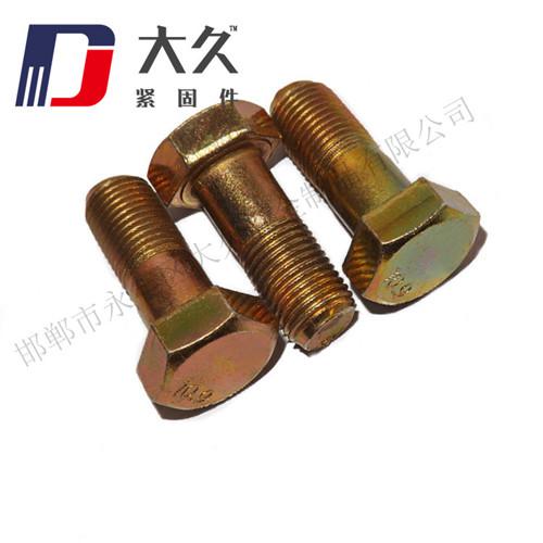 六角螺栓(半牙镀彩10.9级)_3