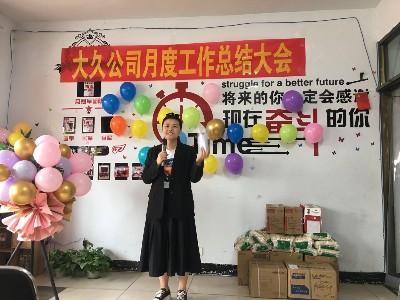 邯郸大久五金制品9.30号欢度国庆举办月度总结大会
